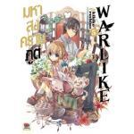มหาสงครามภูต Warlike เล่ม 5