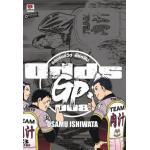 ODDS GP! แต้มต่อชีวิตพิชิตฝัน เล่ม 8