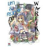 มหาสงครามภูต Warlike เล่ม 4