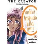 The Creator -บันทึกสงครามเทพมังงะ- เล่ม 4 (จบ)