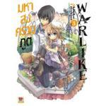 มหาสงครามภูต Warlike เล่ม 3
