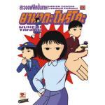 สาวออฟฟิศขั้นเทพ ยามาดะ โนริโกะ เล่ม 10