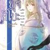 ฟุจิสึโบะ แด่รักและความทรงจำของฮิคารุ เล่ม 10 (จบ)