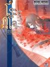 โระคุโจ แด่รักและความทรงจำของฮิคารุ เล่ม 9