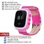 Q60 GPS Watch นาฬิกา ติดตามเด็ก ป้องกันเด็กหาย พร้อมคู่มือภาษาไทย (สีชมพู)