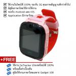 Q76 3G นาฬิกาติดตามเด็ก ป้องกันเด็กหาย มีกล้อง รองรับ 3G GPS Application บนมือถือใช้งานง่าย มีคู่มือภาษาไทย (สีชมพู)