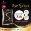 Syes Plus 3 กล่อง +V-Cal Fiber thumbnail 9