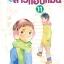 [แยกเล่ม] หนุ่มแอบหวานกับสาวแอ๊บแมน เล่ม 1-11 thumbnail 1