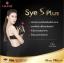 Syes Plus 3 กล่อง +V-Cal Fiber thumbnail 8