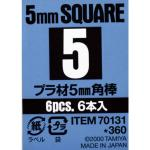 70131 Plastic Beams 5mm Square ยาว 40 ซม. *6 ชิ้น