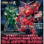 เปิดรับPreorder มีค่ามัดจำ 2000 บาทRG 1/144 GUNDAM BASE RX-0 Unicorn Gundam (Destroy model) ver. TWC [LIGHTING MODEL]