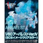 เปิดรับPreorder มีค่ามัดจำ 300 บาท p-bandai 1/60 Arbalest Ver. IV (ECS Image Clear Color)*Japan Lot**