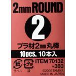 70132 Plastic Beams 2mm Round ยาว 40 ซม. *10 ชิ้น