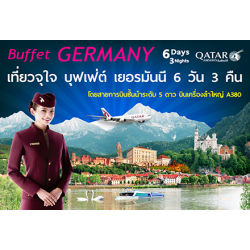 BUFFET GERMANY เที่ยวจุใจ บุฟเฟ่ต์ เยอรมัน | 6 วัน 3 คืน