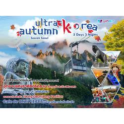 ULTRA AUTUMN KOREA (SMKRUAK_LJ) | 5 วัน 3 คืน