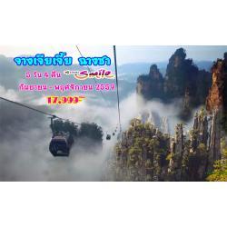 จางเจียเจี้ย เทียนเหมินซาน 5วัน 4คืน (Thai Smile Airways)