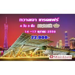กวางเจาเทรดแฟร์ ครั้งที่120 4วัน 3คืน (Royal Jordanian Airlines)