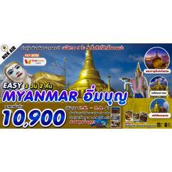 EASY MYANMAR อิ่มบุญ (DD) SEP - OCT'18