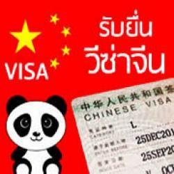 วีซ่าท่องเที่ยวประเทศจีน