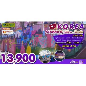 KOREA SUMMER หนีร้อน ไปหารัก [JUN - SEP 18]