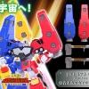 เปิดรับPreorder มีค่ามัดจำ300 บาท P-bandai Super Minipla Gaogaigar SP Pack Set **เป็นพาสเสริม ไม่มีหุ่นครับ