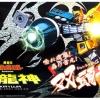 (มี1กล่อง รอเมลยืนยันก่อนโอน )กล่องบุปมากP-bandai SUPER MINIPLA Super Minipla Gekiryujin ลอต JP