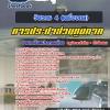 แนวข้อสอบวิศวกร 4 (เครื่องกล) การประปาส่วนภูมิภาค กปภ. ล่าสุด