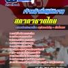 แนวข้อสอบเจ้าหน้าที่ปฏิบัติงาน สภากาชาดไทย พร้อมเฉลย