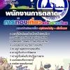 แนวข้อสอบพนักงานการตลาด การท่องเที่ยวแห่งประเทศไทย (ททท.) ล่าสุด