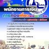 แนวข้อสอบพนักงานการเงิน การท่องเที่ยวแห่งประเทศไทย (ททท.) ล่าสุด