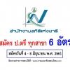 สำนักงานสถิติแห่งชาติ รับสมัครสอบ 6 อัตรา สมัครวันที่ 4 - 8 มิถุนายน พ.ศ. 2561
