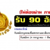 กรมธนารักษ์ เปิดรับสมัครสอบ 90 อัตรา สมัคร 24 ก.ค. - 1 ส.ค. 2561