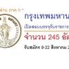 เปิดสอบบรรจุข้าราชการ กทม. จำนวน 245 อัตรา วันที่ 8 - 22 สิงหาคม 2561
