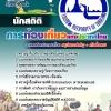 แนวข้อสอบนักสถิติ การท่องเที่ยวแห่งประเทศไทย (ททท.) ล่าสุด