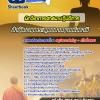 คู่มือแนวข้อสอบนักวิชาการศาสนาปฏิบัติการ สำนักงานพระพุทธศาสนาแห่งชาติ ล่าสุด