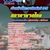 แนวข้อสอบเจ้าหน้าที่ประชาสัมพันธ์ 3-5 สภากาชาดไทย [พร้อมเฉลย]