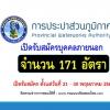 ((เปิดสอบ)) การประปาส่วนภูมิภาค จำนวน 171 อัตรา รับสมัครวันที่ 21 - 30 พฤษภาคม 2561