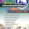 แนวข้อสอบพนักงานส่งเสริมการตลาด การท่องเที่ยวแห่งประเทศไทย (ททท.) ล่าสุด