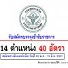 กรมสุขภาพจิต เปิดสอบเข้ารับราชการ 40 อัตรา วันที่ 24 พ.ค. - 13 มิ.ย. 2561