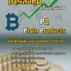 คู่มือแนวข้อสอบ P1 Plain Products หลักสูตรผู้แนะนำการลงทุนตราสารทั่วไป ล่าสุด