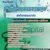 แนวข้อสอบนักกิจกรรมบำบัด กระทรวงสาธารณสุข โรงพยาบาล (สสจ) ล่าสุด