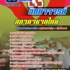 แนวข้อสอบวิทยาจารย์ สภากาชาดไทย [พร้อมเฉลย]