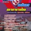 แนวข้อสอบเภสัชกร สภากาชาดไทย [พร้อมเฉลย]