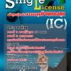 โหลดแนวข้อสอบSingle License (IC) หลักสูตรผู้แนะนำการลงทุนด้านกองทุน (Paper 4)