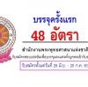 ประกาศ++สำนักงานพระพุทธศาสนาแห่งชาติ เปิดรับสมัครสอบเข้ารับราชการ 48 อัตรา วันที่ 29 มิ.ย. - 20 ก.ค. 61