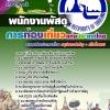 แนวข้อสอบพนักงานพัสดุ การท่องเที่ยวแห่งประเทศไทย (ททท.) ล่าสุด