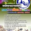 แนวข้อสอบพนักงานวางแผน การท่องเที่ยวแห่งประเทศไทย (ททท.) ล่าสุด