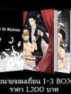 Boxset รักร้ายนายจอมเถื่อน (พระอาทิตย์-เชน) ชุดรักร้ายผู้ชายสายโหด Bad guys By Bizxual