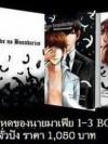 Boxset รักโคตรโหดของนายมาเฟีย ภาค1 (ต้นไม้-ปิง) ชุด รักร้ายผู้ชายสายโหด Bad guys By Bizxual