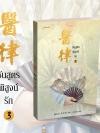 (เปิดจอง) ชันสูตรพิสูจน์รัก เล่ม 2 เขียนโดย อู๋เชียนอวี่ แปลโดย เม่นน้อย *จัดส่ง 28/5/18
